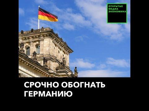 Медведев приказал к 2023 году обогнать Германию по ВВП