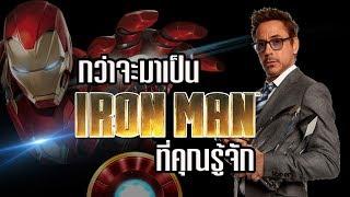 EndGame #Tony #Loveyou3000 เรื่องราวชีวิตของ Robert Downey Jr หวังว...