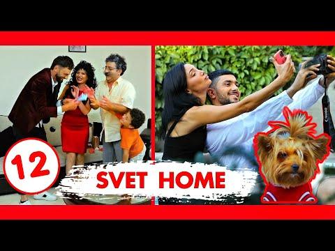 SVET HOME / SՎET Հոմ - 12 Սերիա / 1-ին եթերաշրջան