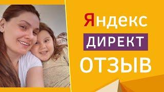 Отзыв Яндекс Директ. Отзыв Татьяны Кургузовой на обучение Яндекс Директ