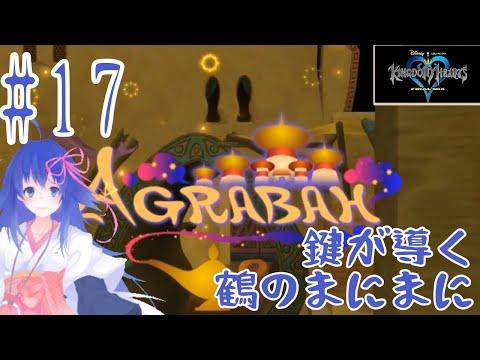 【KINGDOM HEARTSⅠ FINAL MIX】鍵が導く鶴のまにまに#17【Vtuber】