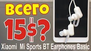 суперские блютуз наушники от Xiaomi  всего за 15  Xiaomi Mi Sport Bluetooth Headset Youth Edition