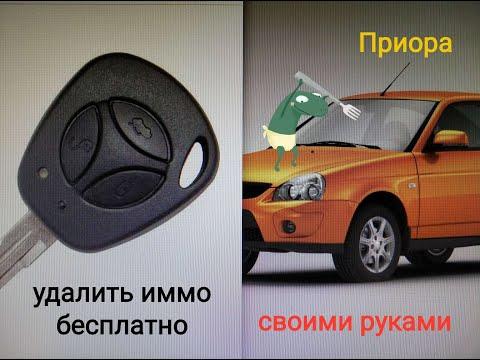 Удалить иммобилайзер Lada Priora M73 Автэл (начинающим) #своимируками #Сургут #Приора