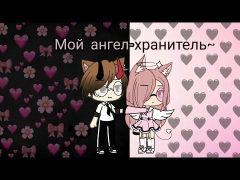 ☆Мой ангел~хранитель☆||на 5k||Фильм Gacha Pulya||