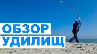 ОБЗОР УДИЛИЩ: Kalipso NAVIGATOR/Fishing roi dynamic carp rod