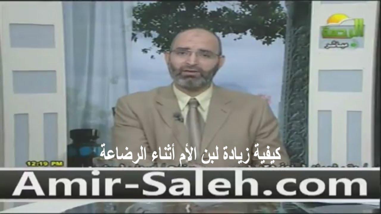 كيفية زيادة لبن الأم أثناء الرضاعة | الدكتور أمير صالح