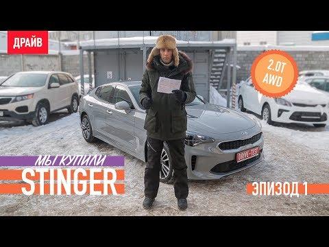 Мы купили Kia Stinger — Эпизод 1