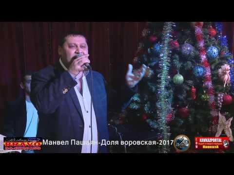 Манвел Пашаян - SUPER - Доля Воровская !