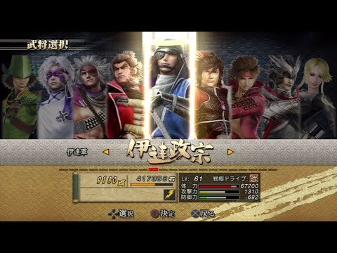 Sengoku BASARA 2 HD Collection All Characters [PS3]