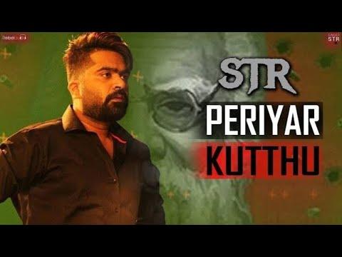 Periyar Kuthu - Simbu's Marana Mass Treat For Fans - Album Latest   STR latest Update