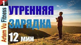 ЛУЧШАЯ УТРЕННЯЯ ЗАРЯДКА 12 МИН | MORNING EXERCISE FOR 12 MINUTES! FITNESS HOME