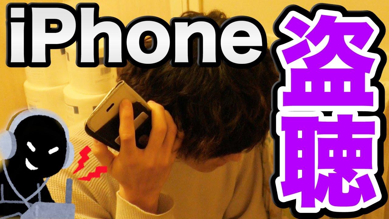 盗聴 確認 iphone