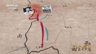 《国宝档案》 20191010 星火燎原——建设苏维埃| CCTV中文国际