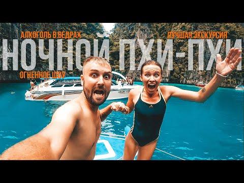Таиланд. Острова Пхи - Пхи. Лучшая экскурсия с Пхукета.