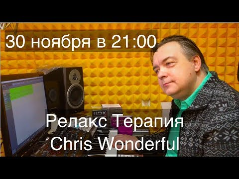 Chris Wonderful - Relax Therapy