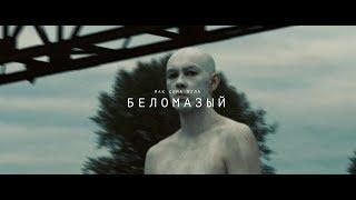 Смотреть клип Мак Сима Мгла - Беломазый