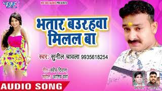 Bhatar Baurahwa Milal Ba - Sunil Chawala - Bhojpuri Hit Songs 2018 New