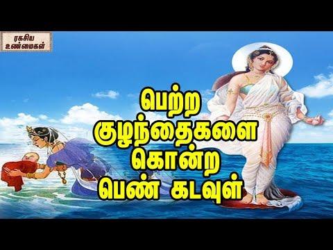 பெற்ற குழந்தைகளை கொன்ற பெண் கடவுள் || Godess Ganga Drowned Her New Born And Killed