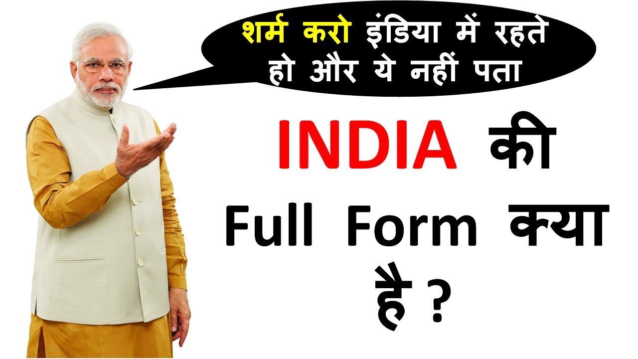 India ki Full Form in Hindi and English Both    हर हिन्दुस्तानी ये वीडियो जरूर देखे The Mirror