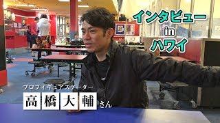 http://bit.ly/daisuke_hi ハワイでのチャリティイベント「ゴールデンモ...