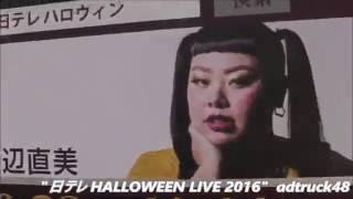 """渋谷を走行する、渡辺直美がメインゲスト? 日本テレビ """"日テレ HALLOWE..."""