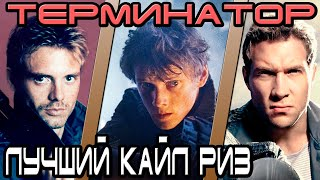 Терминатор - кто лучший Кайл Риз [ОБЪЕКТ] Terminator best Kyle Reese