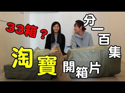 【雙11淘寶開箱】33箱?分一百集出!Tao Bao TP.1|Tielors Path