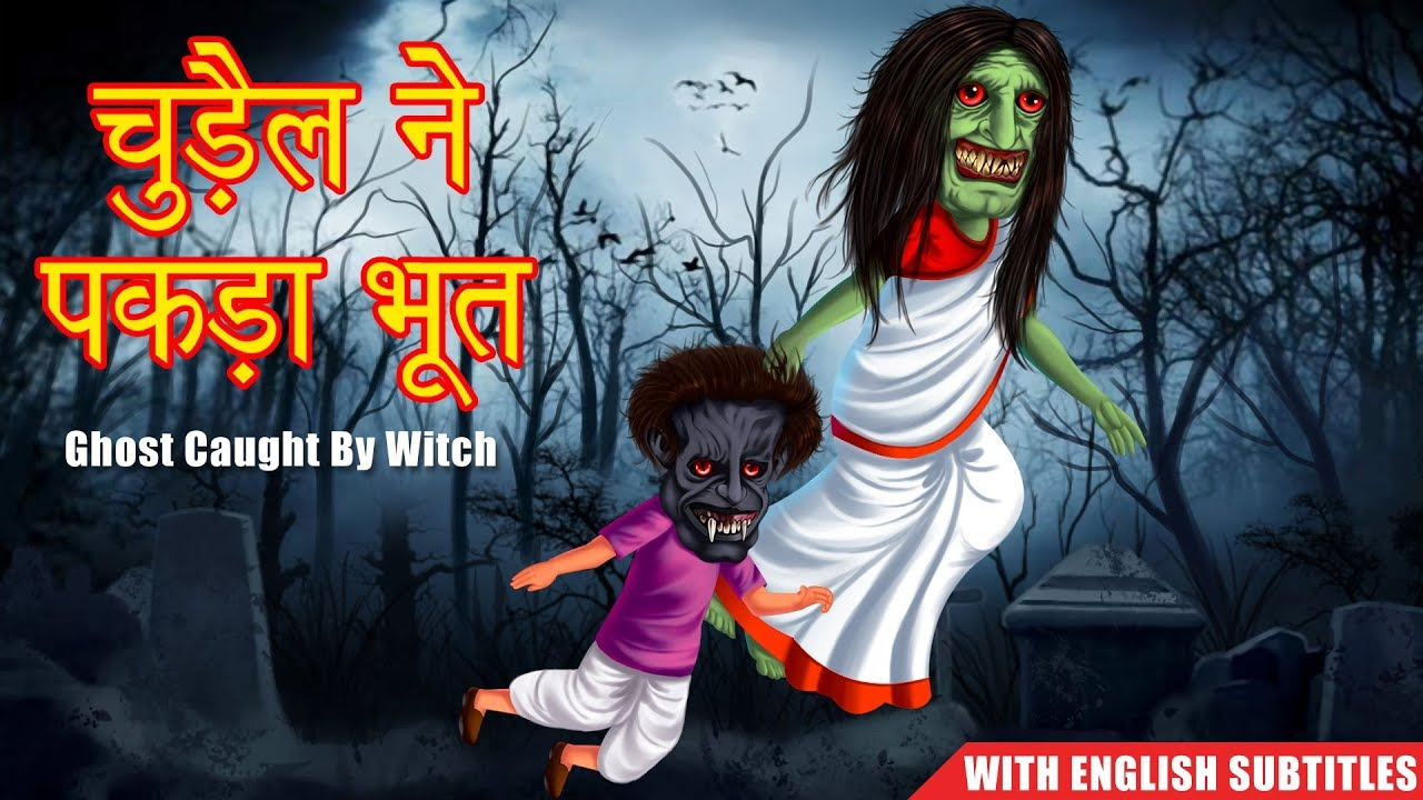 चुड़ैल ने पकड़ा भूत | Witch Hunt For Ghost | English Subtitles | Hindi Stories | Dream Stories TV