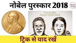 GK Trick || Nobel prize winner 2018 || नोबेल पुरस्कार विजेता 2018