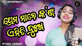 Prema mane kana aemiti dukha // Asima Panda new song //Pravu Creation