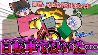 【ゆっくり茶番】自転車で子どもをひいちゃった…私は悪くない!飛び出してきた子どもが悪いんだ!