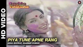 Piya Tune Apne Rang - Anokha Bandhan | Shabbir Kumar & Asha Bhosle | Ashok Kumar & Shabana Azmi