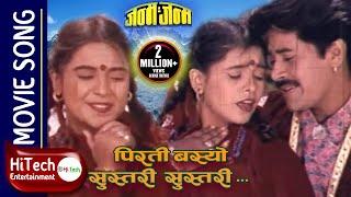 Pirati Basyo Sustari Sustari | Nepali Movie Song | Janma Janma | Saroj Khanal | Sweta Gautam