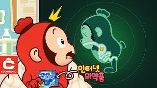 훌쩍훌쩍 감기에 걸린 코코몽! 아프면 의사에게, 약처방은 약사에게 받아야 해!(인터넷 의약품 nono!)