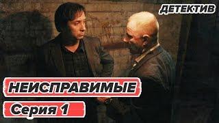 Сериал НЕИСПРАВИМЫЕ - 1 серия - Детектив HD | Сериалы ICTV