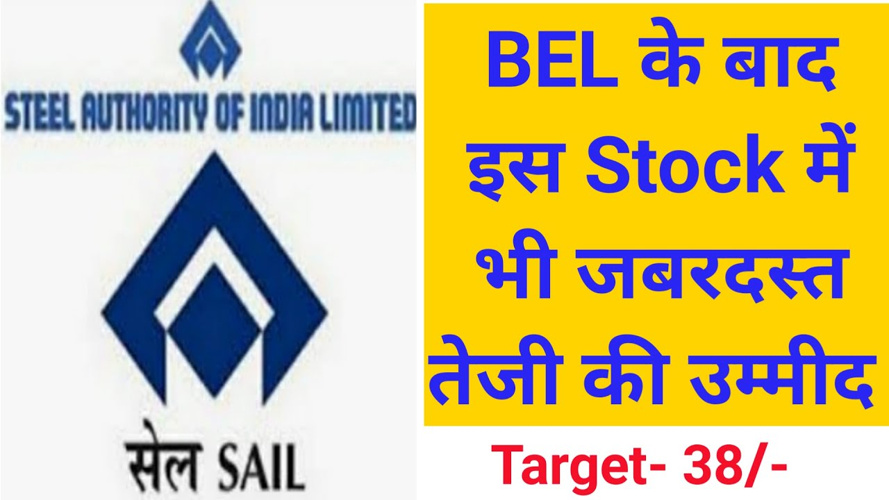 Steel Authority of india limited stock latest share price target(SAIL)/SAIL stock analysis
