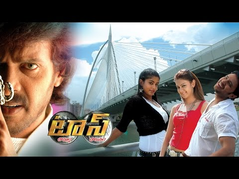 Toss Telugu Full Length Movie || Upendra, Raja, Kamna Jethmalani, Priyamani