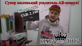 Супер маленький усилитель AB-класса! KingzAudio TSR-2.100!