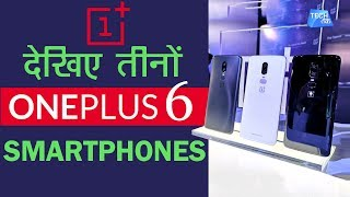 OnePlus 6 Smartphone के तीनो रंग    OnePlus 6 Smartphone: All 3 colours   Tech Tak
