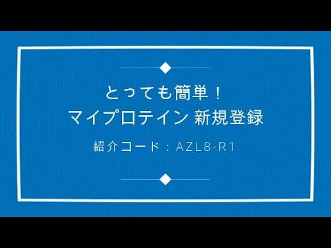 紹介 マイ コード プロテイン