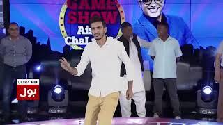 Game Show Aisay Chalay Ga - Funny Dance
