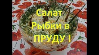 Салат рыбки в пруду! Со шпротами! Легко и вкусно!Salad fish in the pond!