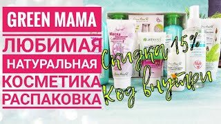 Green mama // натуральная косметика // Распаковка //обзор косметики