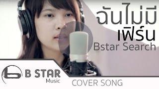 ฉ นไม ม ท ท t t i cover by เฟ ร น bstar search3