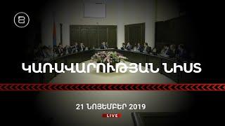 Կառավարության նիստ 21/11/2019