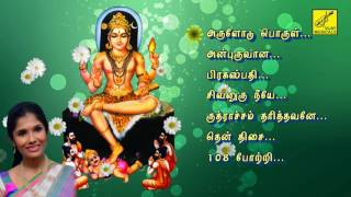 Guru Dakshinamurthy || Guru Kavasam || 108 POTRI || Anuradha Sriram, Amrutha || Vijay Musicals
