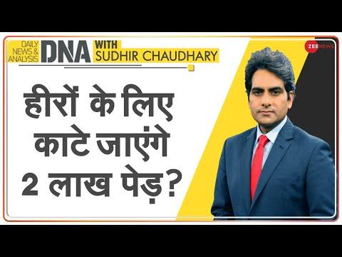 DNA: हीरों के लिए 2 लाख पेड़ों की बलि क्यों?   Diamonds Vs Trees   Madhya Pradesh   Special Report