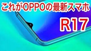 OPPO R17は、OPPOの最新スマホです。一部ではありますが、正式にデザイ...