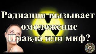Радиация вызывает омоложение. Правда или миф?