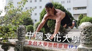 Fun Action 跑酷大學 EP.3 / 中國文化大學 Chinese Culture University (PCCU)